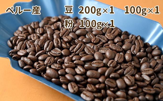カフェ・フランドル厳選 コーヒー豆 ペルー産(200g×1、100g×1)挽いた豆(100g×1)