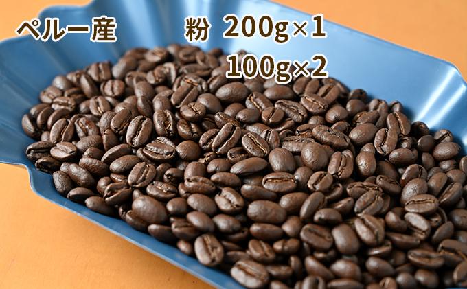 カフェ・フランドル厳選 コーヒー豆 ペルー産(200g×1、100g×2)挽いた豆