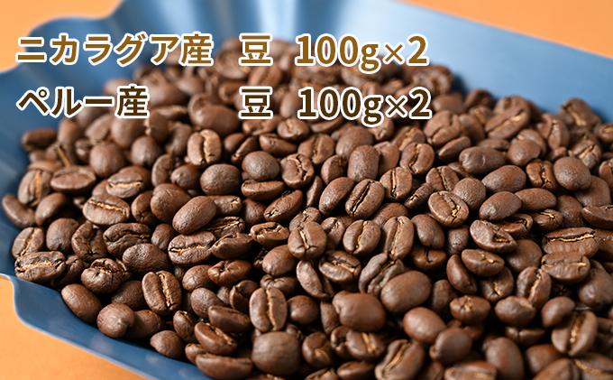 カフェ・フランドル厳選 コーヒー豆 ニカラグア産(100g×2)ペルー産(100g×2)
