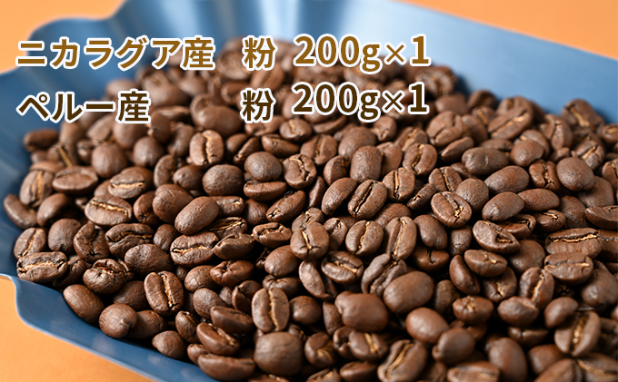 カフェ・フランドル厳選 コーヒー豆 ニカラグア産(200g×1)ペルー産(200g×1)挽いた豆