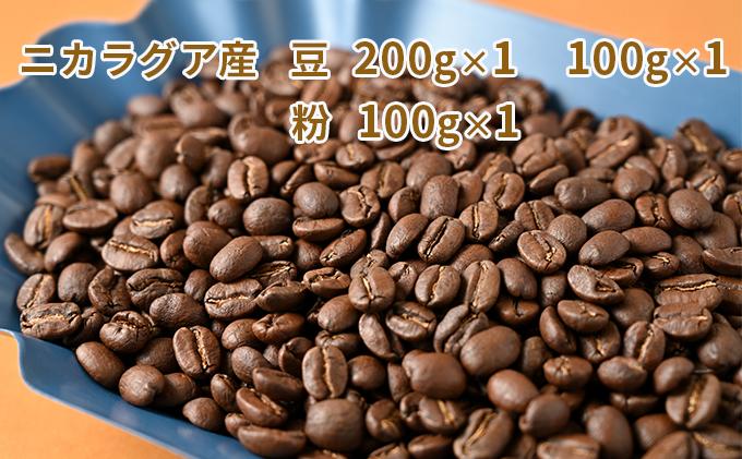 カフェ・フランドル厳選 コーヒー豆 ニカラグア産(200g×1、100g×1)挽いた豆(100g×1)