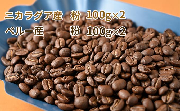 カフェ・フランドル厳選 コーヒー豆 ニカラグア産(100g×2)ペルー産(100g×2)挽いた豆
