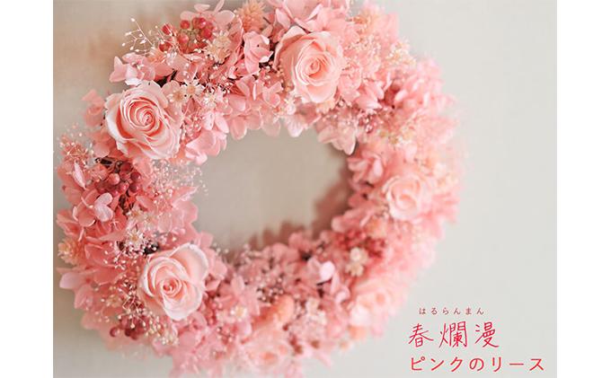 富良野 花七曜 春爛漫ピンクのリース プリザーブドフラワー