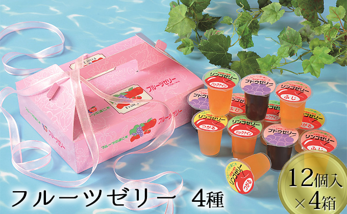 【4箱】フルーツゼリー(北海道仁木町産果実使用)