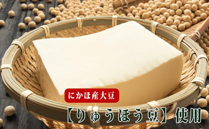 国産大豆と伏流水で作られた豆腐セット(木綿・よせ計5パック)