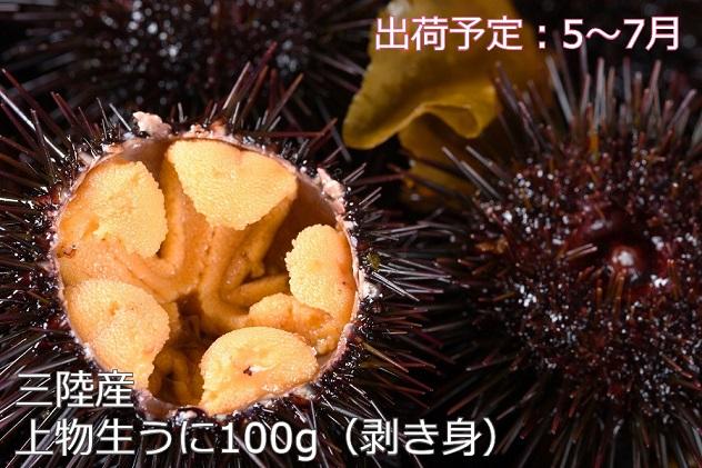 5~7月  三陸産 天然上物生うに100g(キタムラサキウニ)【大粒・生食・刺身用】