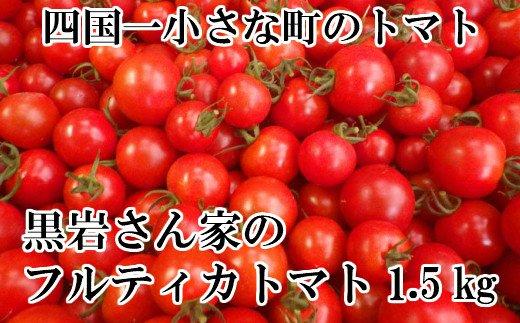 【四国一小さなまちのトマト】≪令和3年3月発送≫ 黒岩さん家のフルティカトマト1.5kg