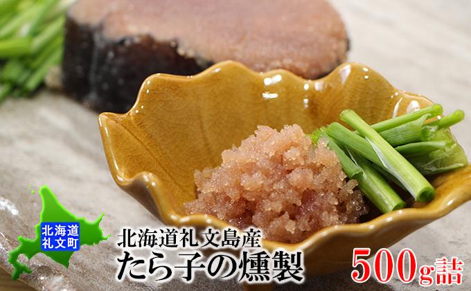 北海道礼文島産 たら子の燻製 500g