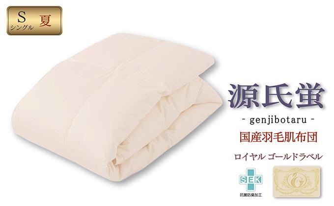 国産羽毛肌布団「源氏蛍」ロイヤルラベル・シングル