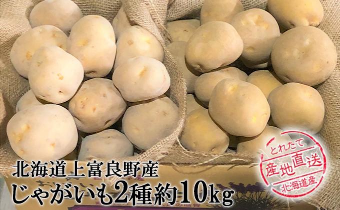 かみふらの産≪ほっこり≫じゃがいも2種セット約10kg