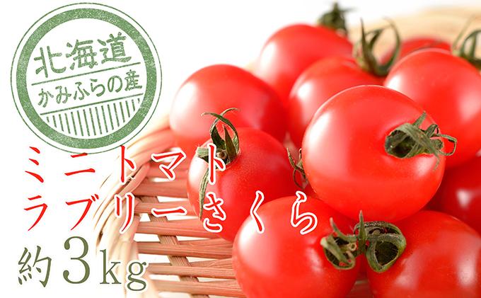 もぎたてミニトマト【ラブリーさくら】3kg≪北海道上富良野産≫