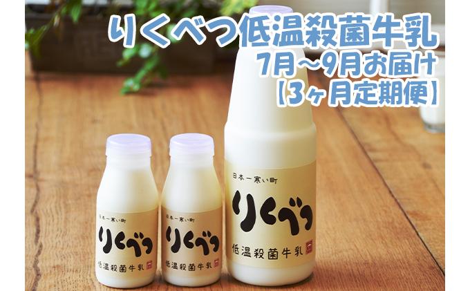 【3ヶ月定期便】りくべつ低温殺菌牛乳 7月~9月お届け