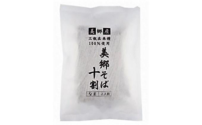 美郷産 三瓶在来種100%使用 美郷そば十割(2食入り×2袋)