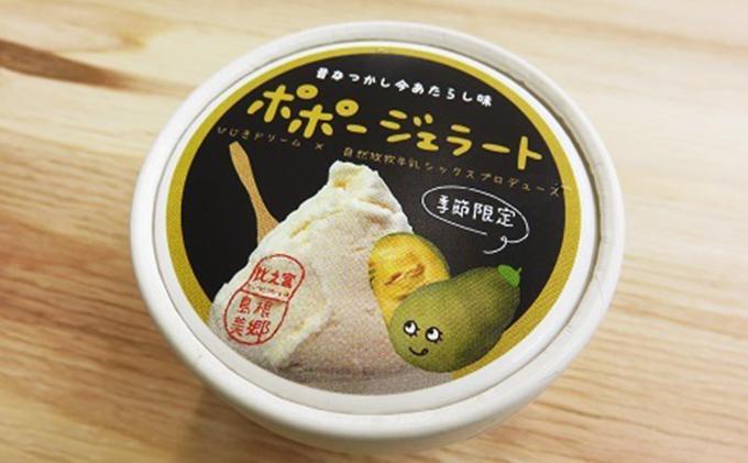 【森のミルク 幻の果実ポポー】 ポポージェラート 6個