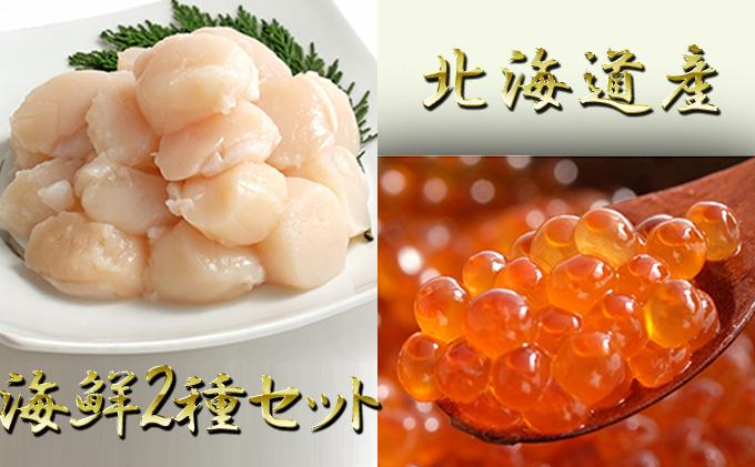 北海道噴火湾産 刺身用ほたて貝柱約1kgと