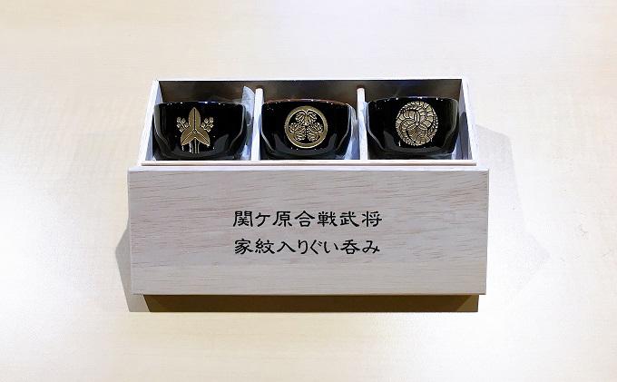 【ガラスアート関ケ原オリジナル】ぐい呑み東軍セット