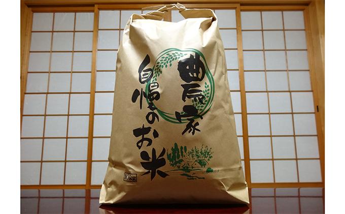 福井県若狭町コシヒカリ10kg【訳あり】(一等米)【令和2年産】(山心ファーム)