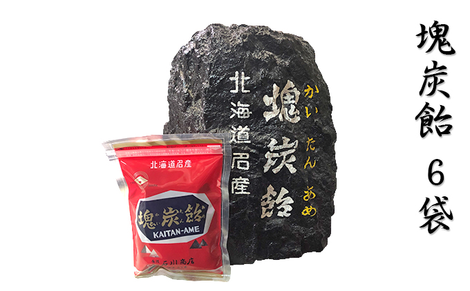 北海道赤平市銘菓「塊炭飴」6袋