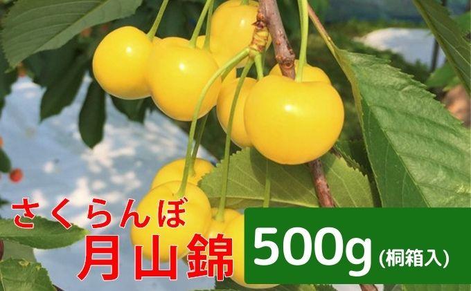 令和3年・峠のふもと紅果園のさくらんぼ【月山錦】一段並べ 350g