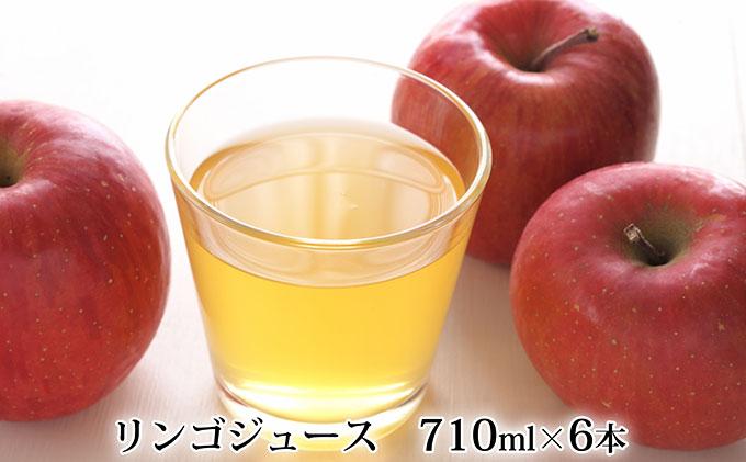 峠のふもと紅果園の完熟!リンゴジュース710ml×6本セット