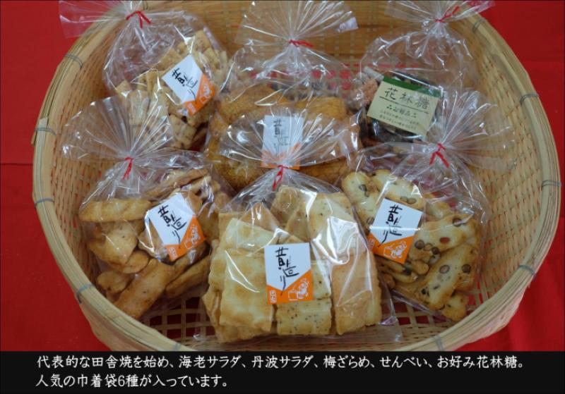 大阪府泉佐野市のふるさと納税 010B326 こだわりのおかき 大盛セット9袋