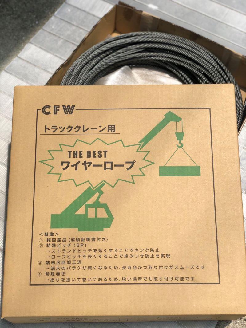 099H061 トラッククレーン用交換ワイヤーロープ(69m)