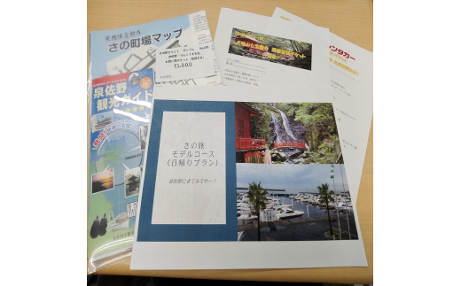 大阪府泉佐野市のふるさと納税 099H063 さの旅チケット レンタカー付1名様向け