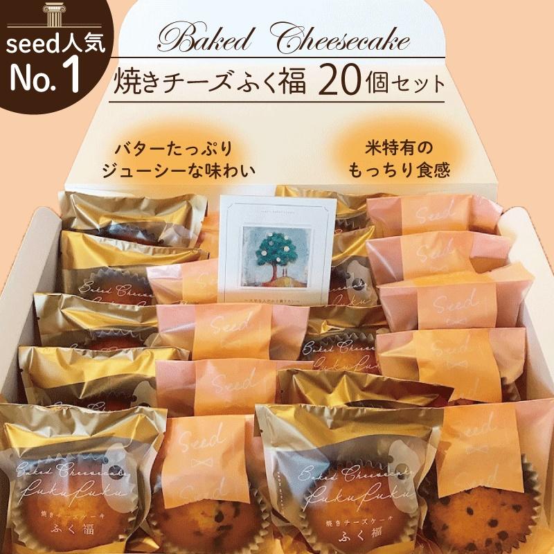 015B051 焼きチーズふく福20個セット