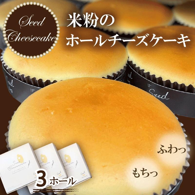015B053 米粉のホールチーズケーキ 3ホール