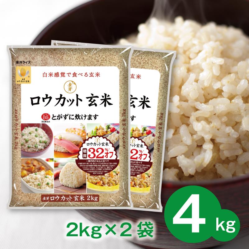 大阪府泉佐野市のふるさと納税 099H202 金芽ロウカット玄米4kg(2kg×2袋)