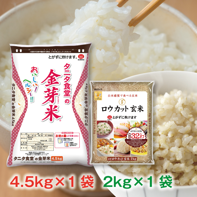 大阪府泉佐野市のふるさと納税 099H203 タニタ食堂の金芽米4.5kg+金芽ロウカット玄米2kgセット