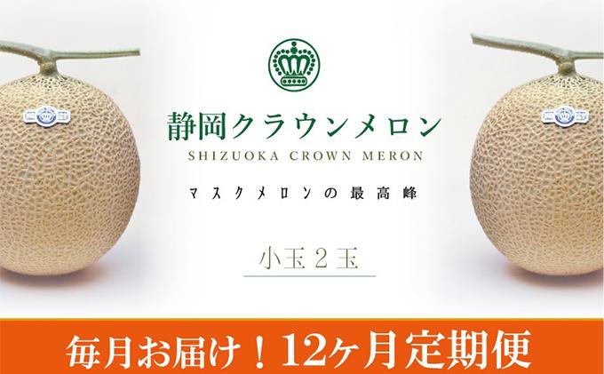 クラウンメロン(白)小玉(約0.9kg)×2玉【12ヶ月定期便】