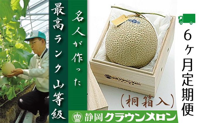クラウンメロン 名人(1.4kg~1.5kg)×1玉 桐箱【6ヶ月定期便】