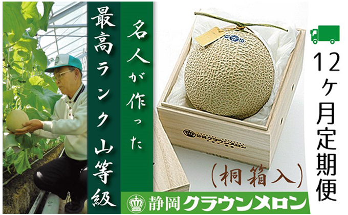 クラウンメロン 名人(1.4kg~1.5kg)×1玉 桐箱【12ヶ月定期便】