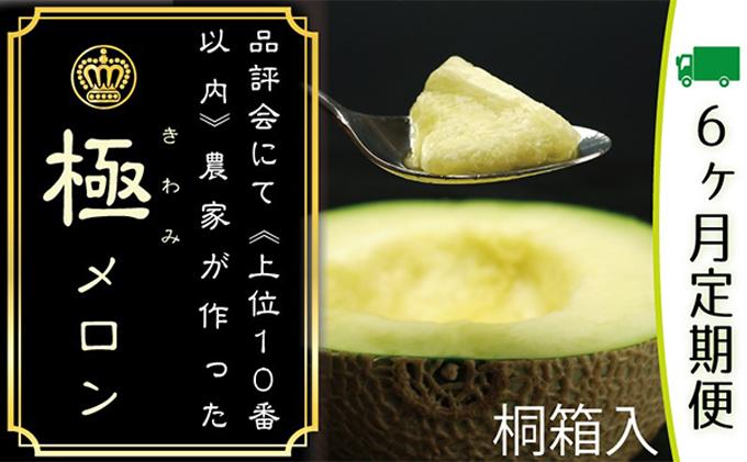クラウンメロン 極み(約1.4kg)×1玉 桐箱【6ヶ月定期便】