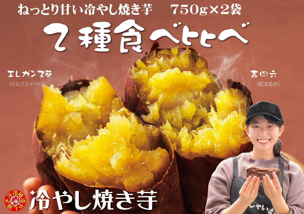 焼き芋 冷たい 焼き芋ランキング銘柄トップ10!通販できる冷たい焼き芋も人気