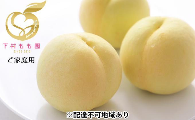 下村もも園 清水 白桃 約1.5kg(4~7玉)ご家庭用【配達不可:沖縄・離島】