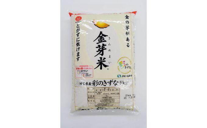 埼玉県産 金芽米(彩のきずな)5kg【BG