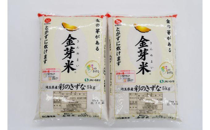 埼玉県産 金芽米(彩のきずな)10kg【B