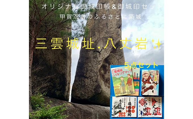 御城印帳(猿飛佐助アニメ版)&御城印4枚セット