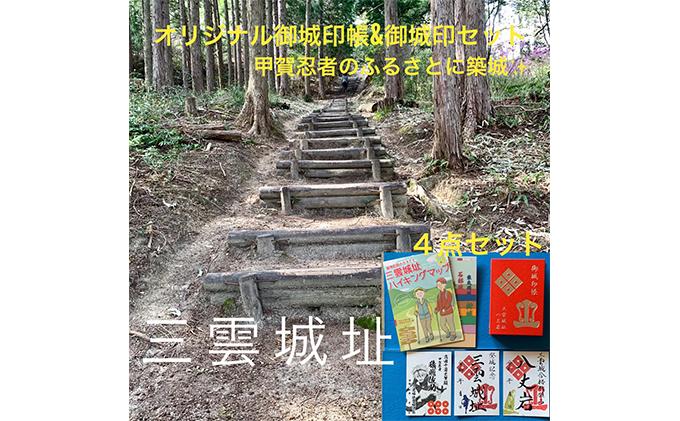 御城印帳(赤色)&御城印3枚セット