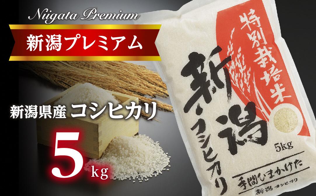 【令和2年産】新潟プレミアム 特別栽培米