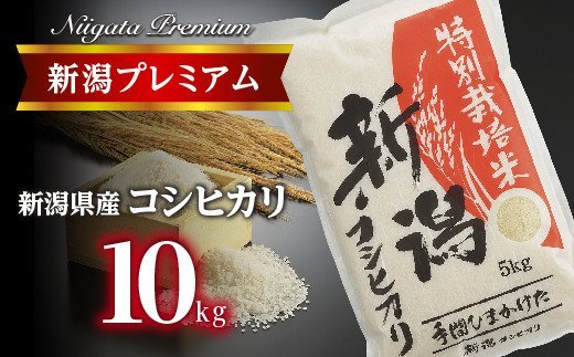 【令和3年産】新潟プレミアム 特別栽培米