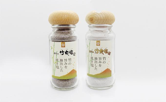 藤枝の竹炭塩 黒・白セット