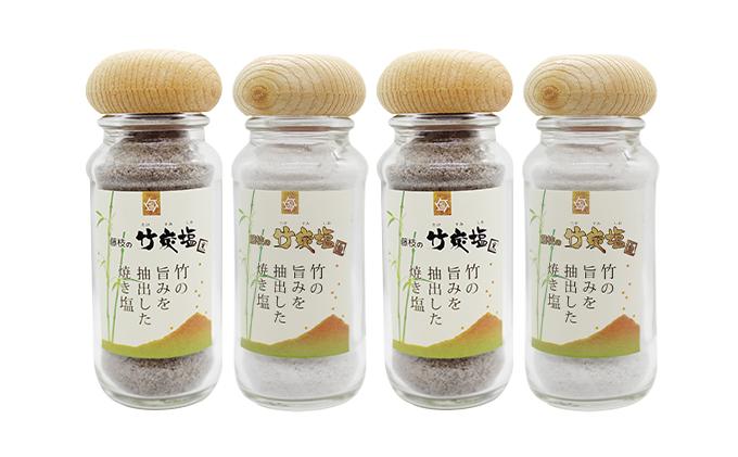 藤枝の竹炭塩 黒・白4本セット