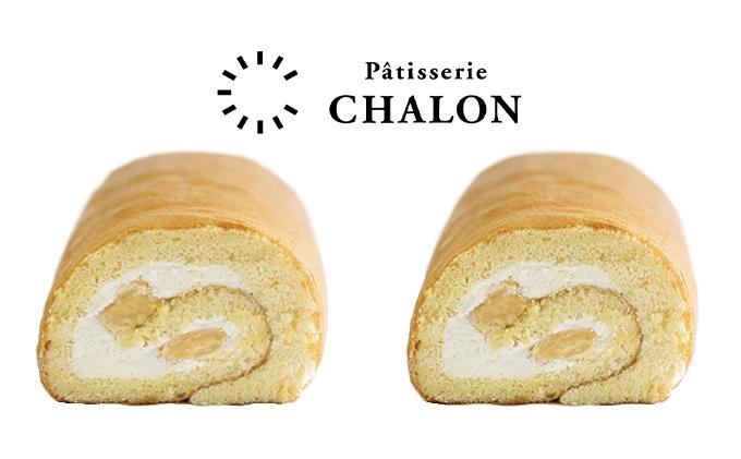 パティスリー・シャロン ロールケーキ 2本(シャロンロール2本)