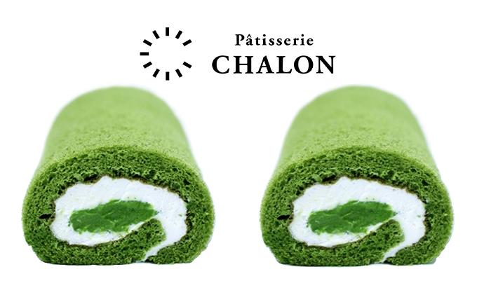 パティスリー・シャロン ロールケーキ 2本(抹茶2本)