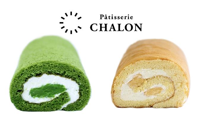 パティスリー・シャロン ロールケーキ 2本(抹茶、シャロン各1本)