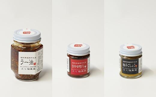 【山八】自家製ラー油・旨辛味噌ダレ・自家製柚子胡椒セット[C4320]