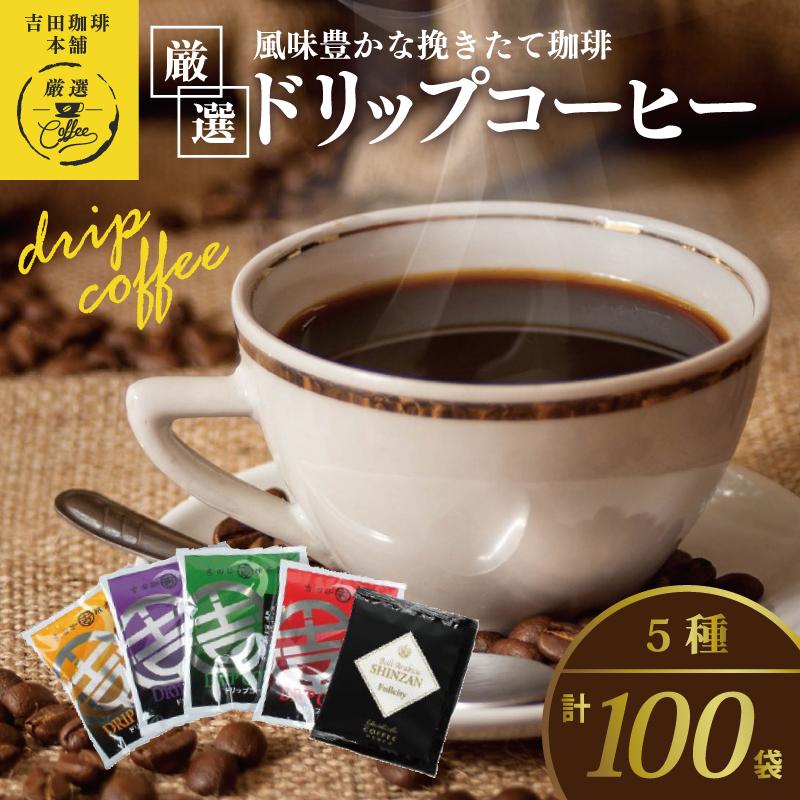 010B192 厳選ドリップコーヒー5種1
